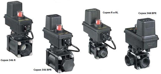 Клапаны cерии R, RL, 344 BPR, 346 R, 346 BPR
