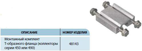 Монтажный комплект 48143